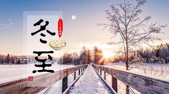 """德力骏祝广大朋友""""冬至快乐"""""""